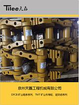 厂家直销推土机链条D65链轨DFCB矿山专用履带