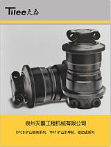 泉州厂家直销ZAX330挖掘机底盘配件四轮一带
