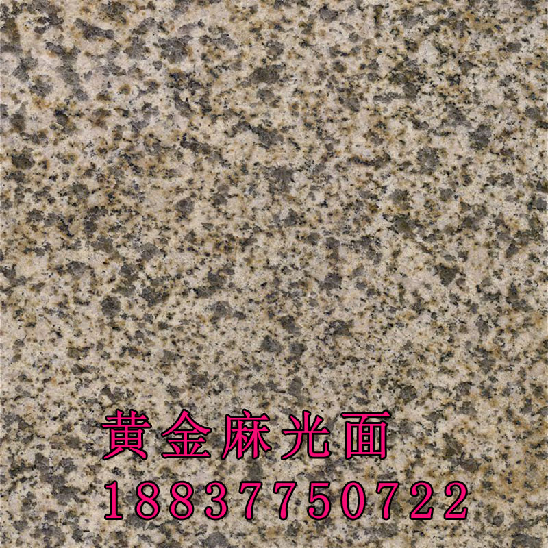 河南中國黃金麻花崗岩室內外高檔裝飾、台麵板石材