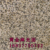 河南中国黄金麻花岗岩室内外高档装饰、台面板石材;