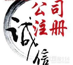武漢工商代辦、注冊、變更、注銷、代賬