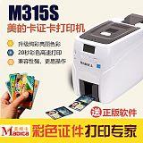 江苏MADICA M315S质保卡员工卡证卡打印机包邮