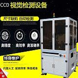 深圳 思普泰克 視覺檢測設備 ,外觀瑕疵精密尺寸檢測;