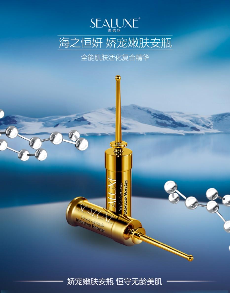 綠葉惠購APP專業提供希諾絲海之恒妍嬌寵嫩膚安瓶