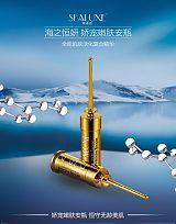 绿叶惠购APP专业提供希诺丝海之恒妍娇宠嫩肤安瓶