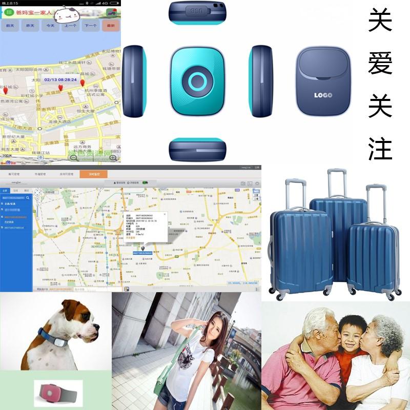 深圳+定位係統Tracker+APP+雲服務+寵物美女箱包
