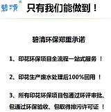 广东印花污水处理新型复合絮凝剂