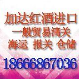 深圳进口红酒代理公司 蛇口进口红酒报关行;