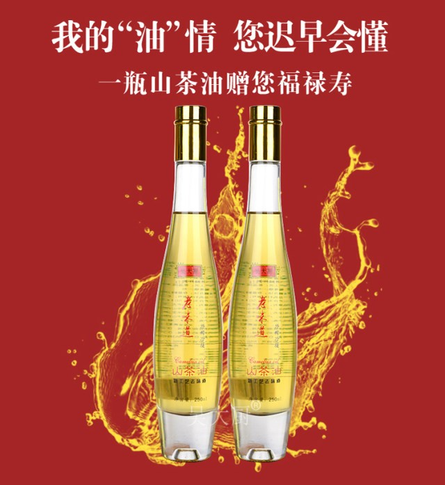 吳大廚山茶油250ml原香原味茶籽油食用油聰明油茶油