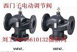 上海西门子直行程调节阀VVF47.50