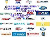 青岛港一级订舱平台 青岛指定货代 一级订舱平台 舱位保证