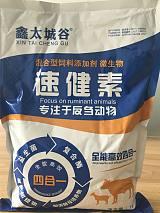 北京鑫太城谷速健素;