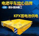河南蓄电池轨道平车地爬车生产厂家;