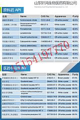 濟南 3-羥基鄰苯二甲酸酐 醫藥中間體;
