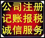 南京代理记账公司注册提供注册地址一条龙服务