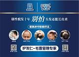北京护发仁治疗雄性脱发过程