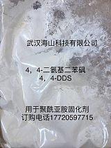 4,4'-二氨基苯砜(DDS),80-08-0