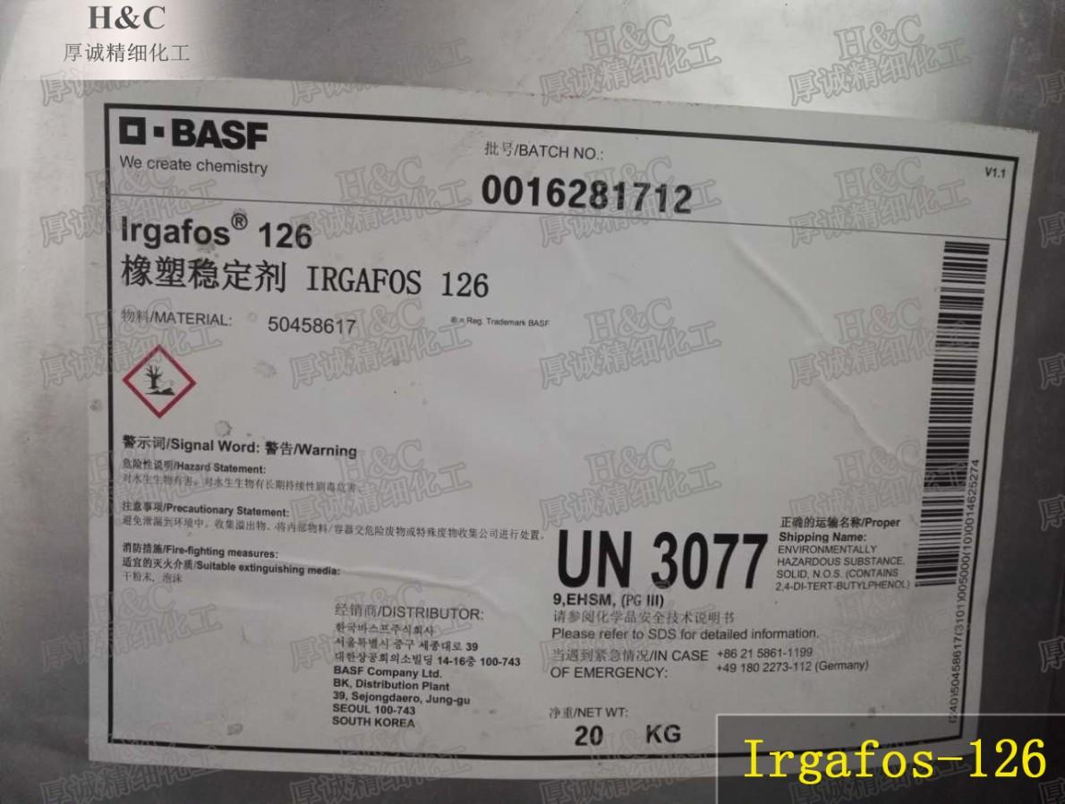 巴斯夫抗氧劑Irgafos 126 輔助抗氧劑126