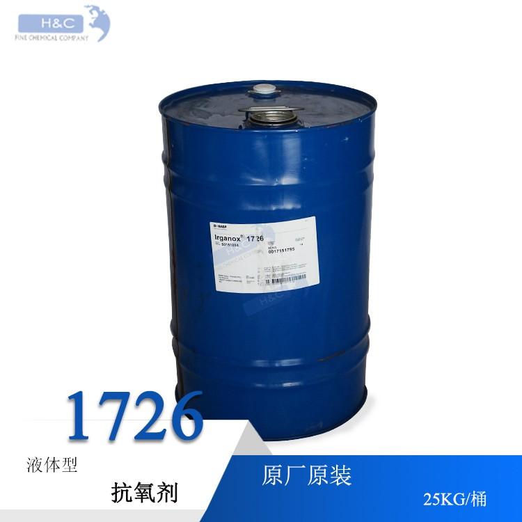 ?巴斯夫IRGANOX 1726 抗氧劑1726