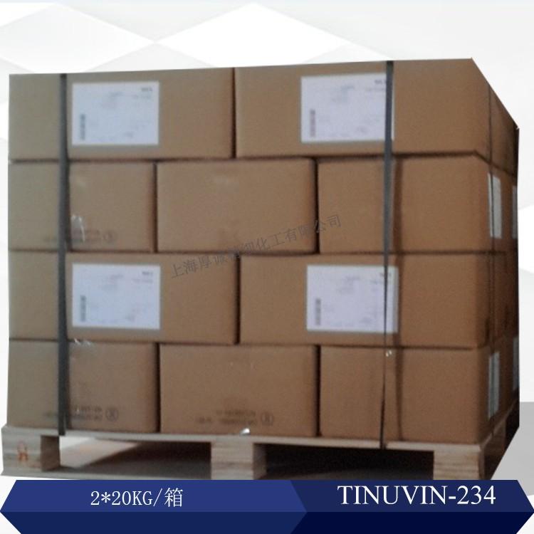 巴斯夫進口紫外線吸收劑Tinuvin 234 塑膠光穩定劑234