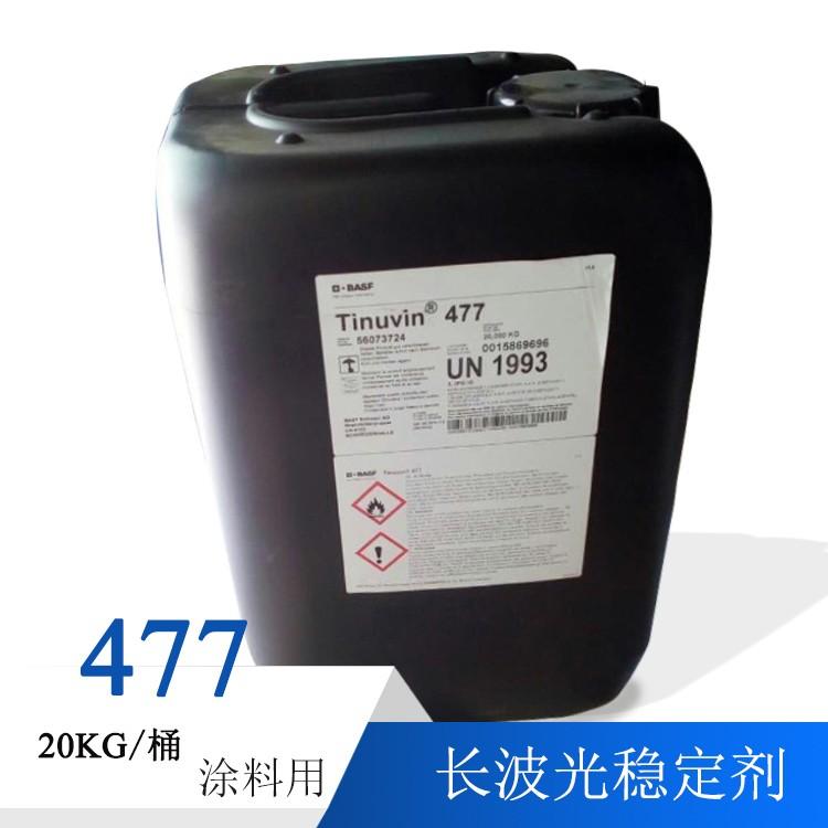巴斯夫進口光穩定劑Tinuvin 477 紫外線長波吸收劑477?