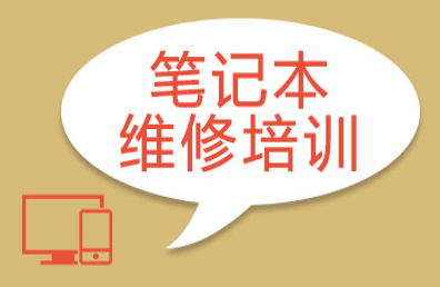 深圳华强北零基础学习电脑维修培训