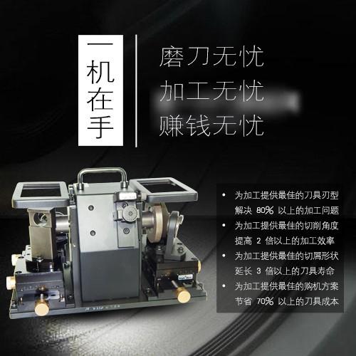 快速鑽頭磨刀機/快速鑽頭研磨機/快速鑽頭修磨機/快速鑽頭刃磨機
