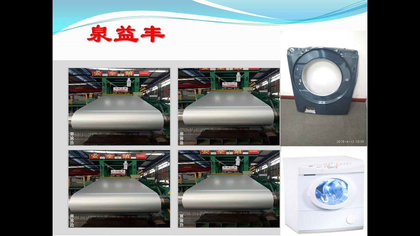 蘇州泉益豐家電彩板使用在滾筒洗衣機麵板