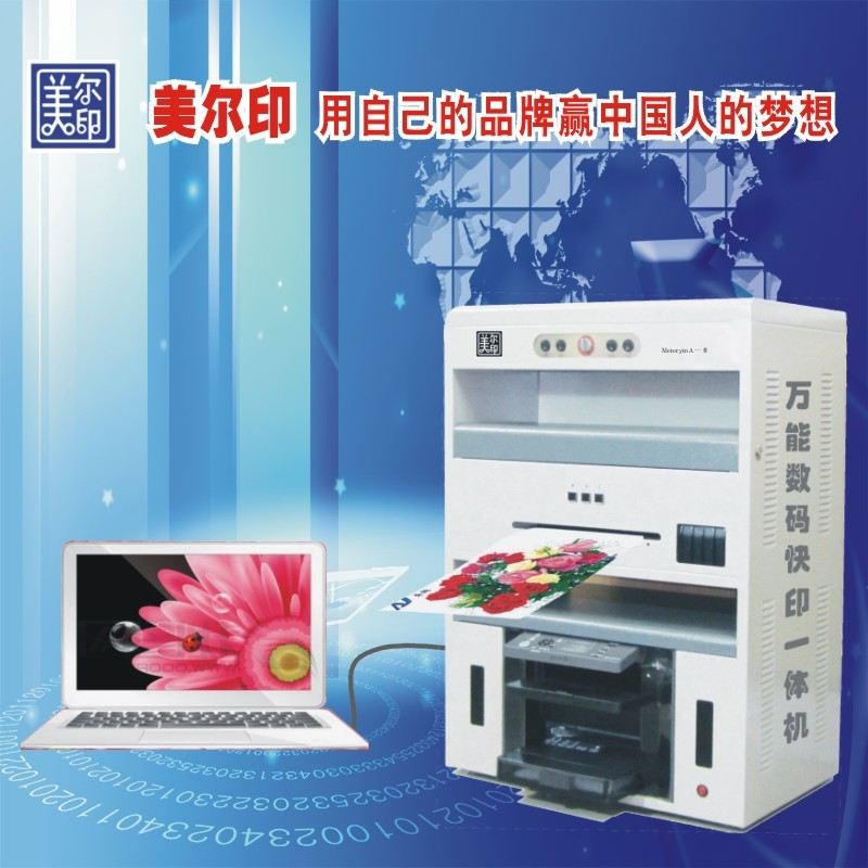 万能数码彩印机 ZQM-2 .jpg