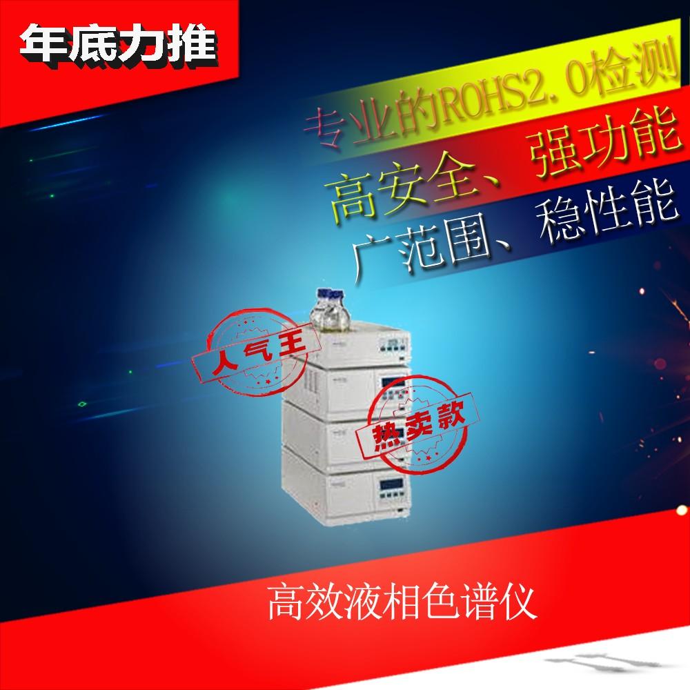 高效液相色譜儀 DEHP DBP校準儀器