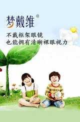 北京梦戴维个性化设计角膜塑形镜