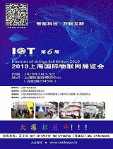 2019第六届上海国际物联网展览会
