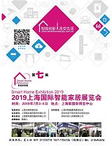 2019第七届上海国际智能家居展览会