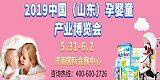 2019中国山东孕婴童产业博览会;