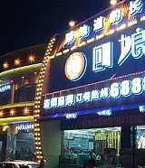 唐河县永胜电焊工程队设计制作各种招牌 钢结构