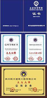 企业信用等级认证