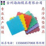 台州黄岩海翔模具悬浮式地垫模具制造厂家专业制造值得信赖;