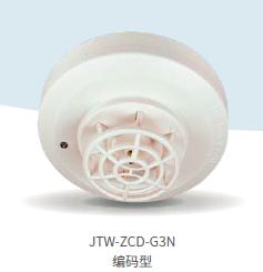 點型感溫火災探測器JTW-ZCD-G3N