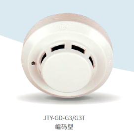點型光電感煙火災探測器JTY-GD-G3