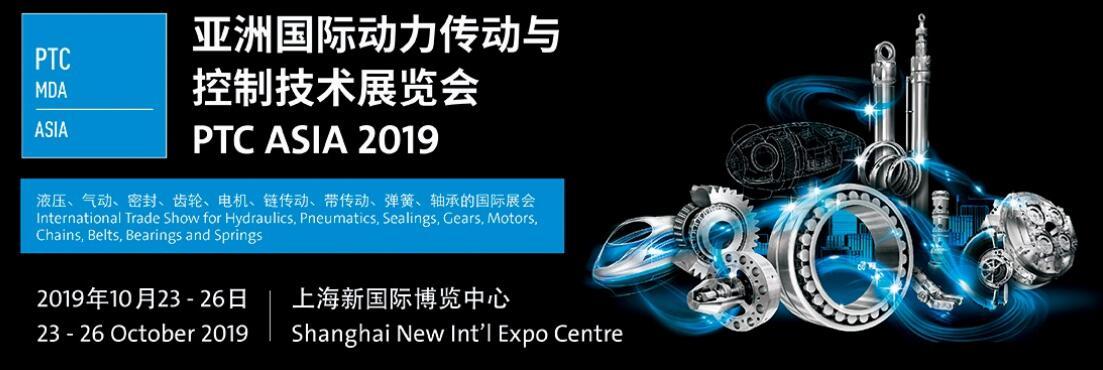 2019PTC ASIA亚洲国际动力传动与控制技术展览会上海PTC