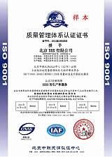 ISO质量管理体系认证,快速高效专业;
