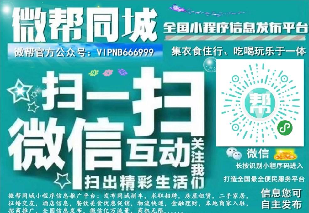 微帮同城小程序2019 (2).jpg
