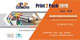 埃及包裝展-第8屆埃及國際包裝印刷及紙業展覽會;