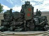 四川匠志景观 塑石假山 水泥假山 仿真雕塑 水泥假树;