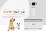 宠物影像诊断与化验