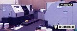 廣州CNC加工廠 鋁合金CNC加工廠 機械零件機加工;