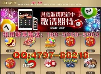 北京快三平台出租