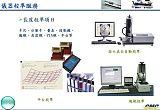 四川儀器量具校準服務中心-三次元校準-電學設備校準;