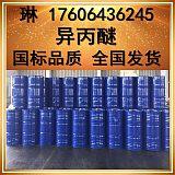 异丙醚哪里购买 国标异丙醚生产厂家价格;
