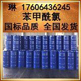 苯甲酰氯哪里购买 国标苯甲酰氯生产厂家价格;